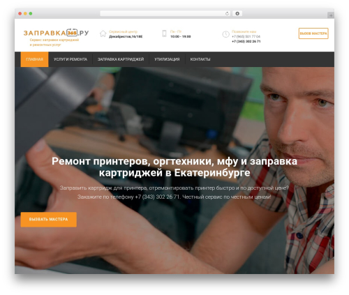 Restore WordPress shopping theme - zapravka365.ru