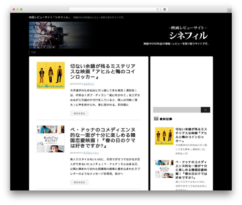 stinger3ver20131023 WordPress theme - cinefil.info