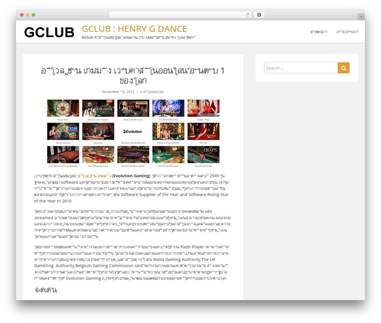 ShowMe premium WordPress theme - henrygdance.com