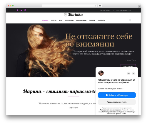 WordPress template Hair & Beauty - marinka.biz