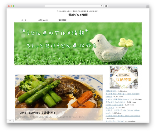AFFINGER4 WP theme - kagawagurume.com