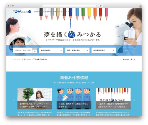 GENSEN best WordPress theme - levelup-kyujin.com