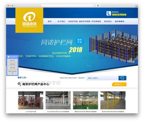 ztnew best WordPress theme - njhulanwang.net