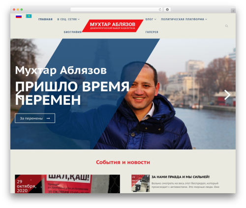 Politist WordPress template - ablyazov.org