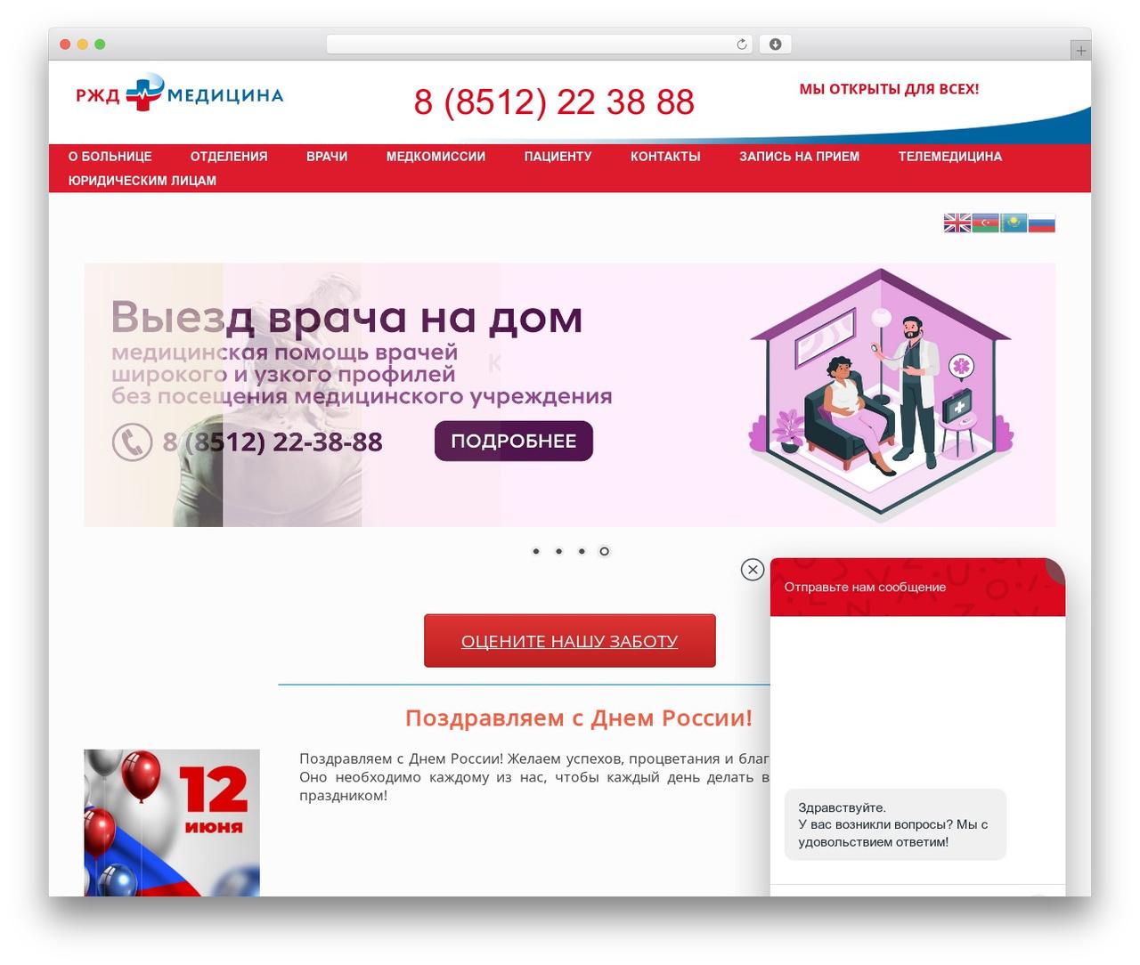 rzdklinika WordPress theme - klinika-rzd.ru