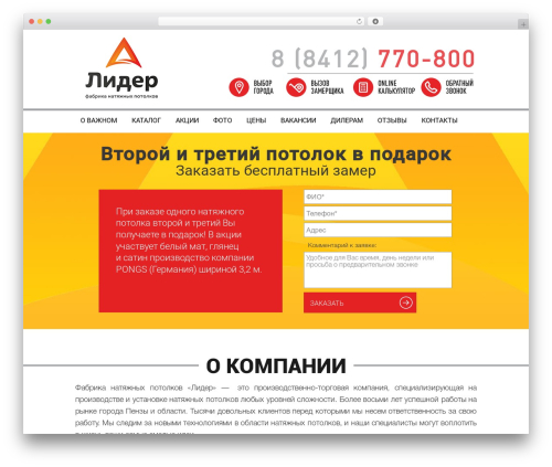 Best WordPress template Horizon - lider058.ru