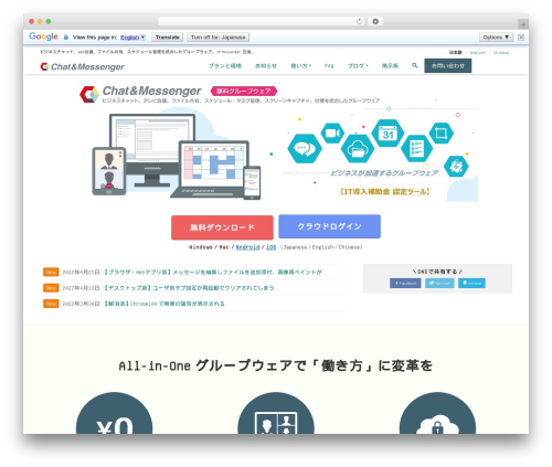 Chat Messenger template WordPress - chat-messenger.com