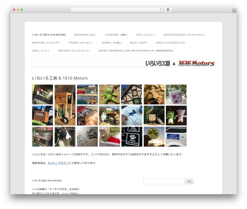 Twenty Twelve WordPress theme download - iroiro-kobo.com