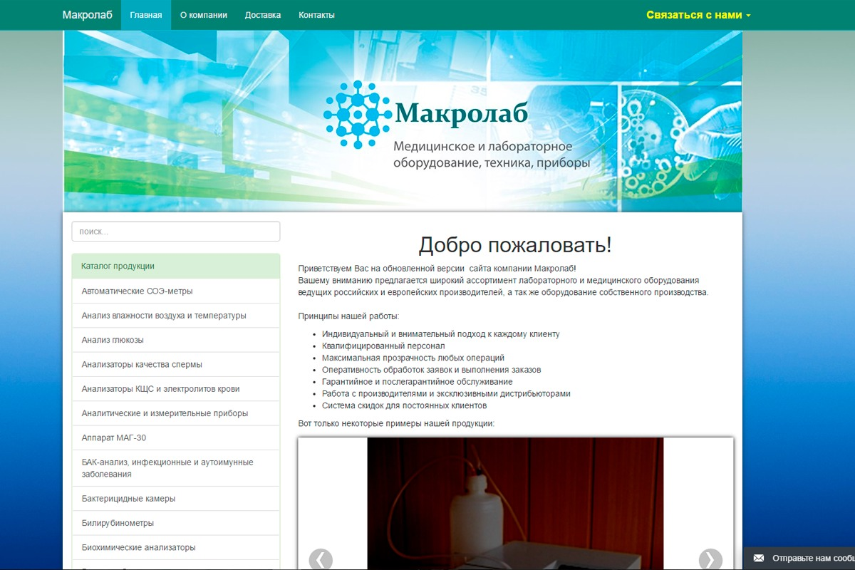 Macrolab template WordPress