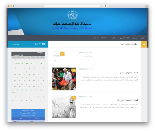 Free WordPress Simple Hijri Calendar plugin - sws.or.th