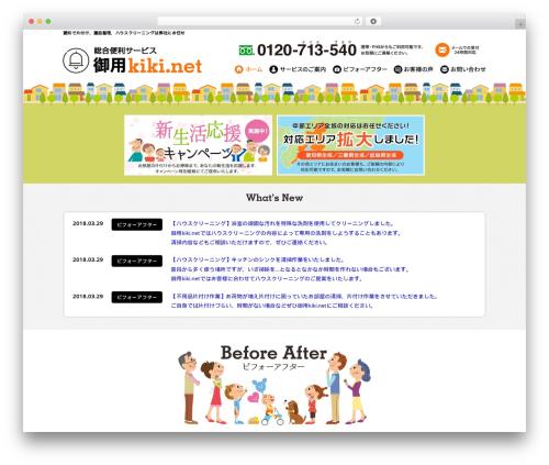 WP template BLANK Theme - goyo-kiki.net