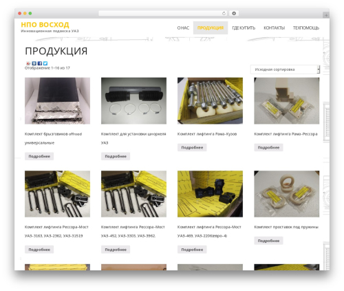 PrideHost WordPress theme - ressorka.ru