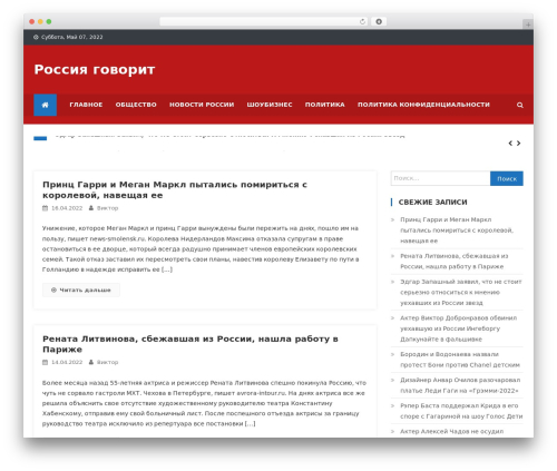 Theme WordPress News Vibrant - sensaysay.ru