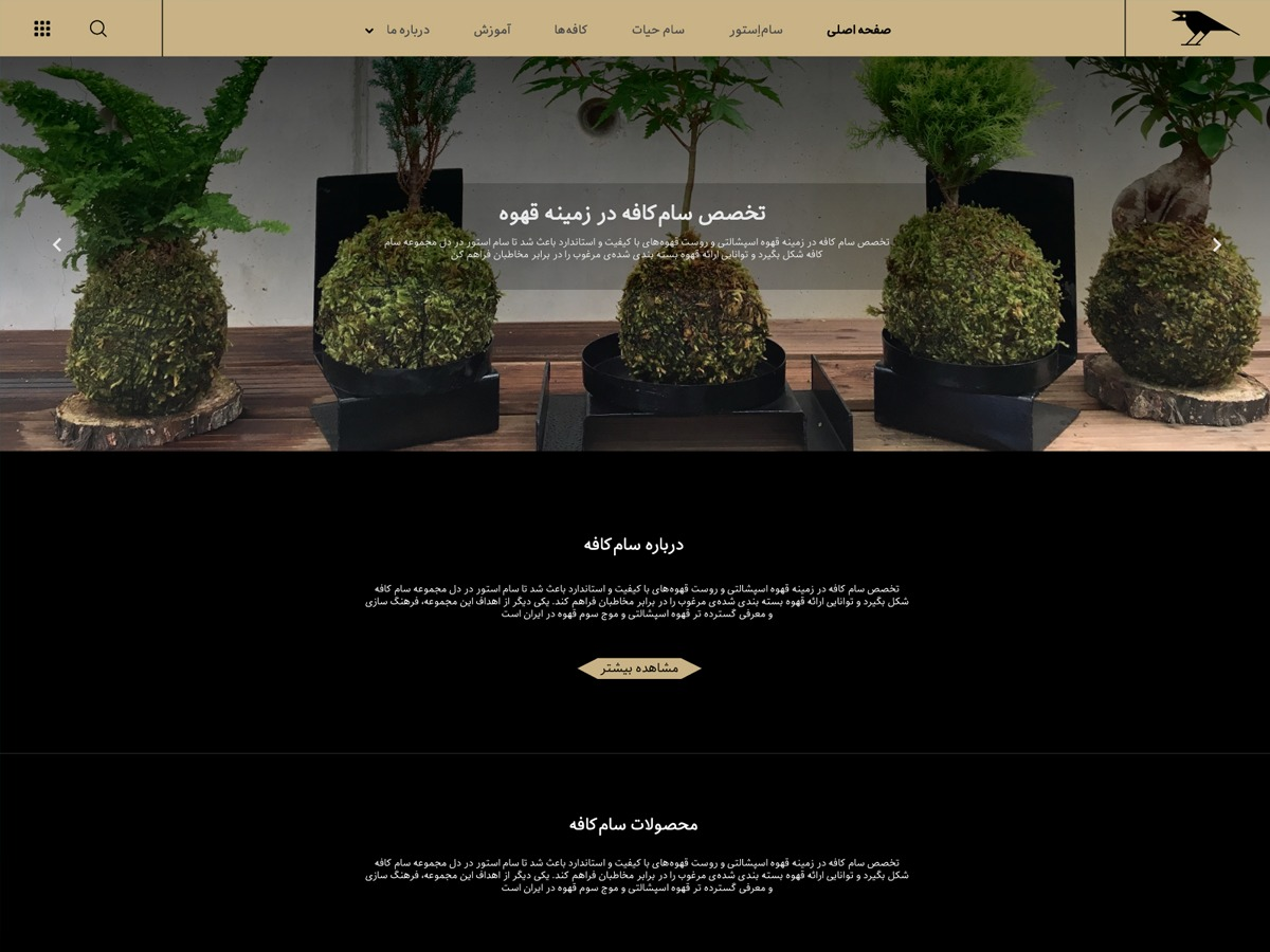 Samcafe best WordPress template