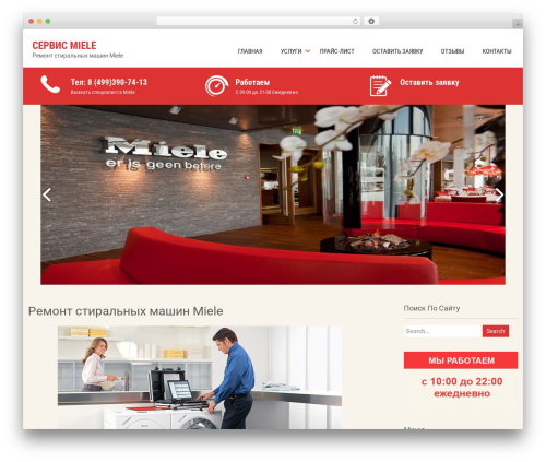 Sanitorium WordPress theme download - servise-miele.ru