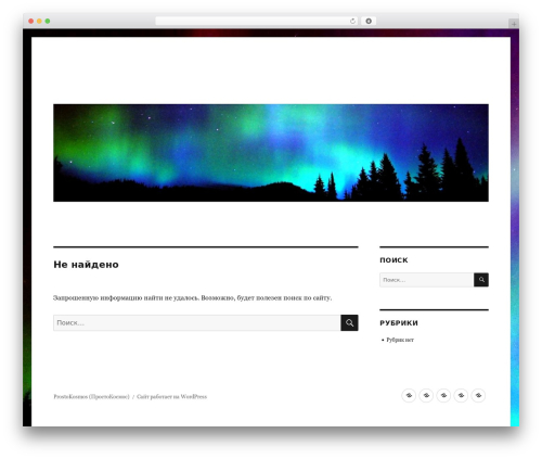 Twenty Sixteen theme free download - prostokosmos.ru