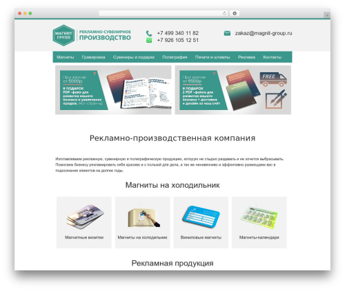 webfactory WordPress theme - magnit-group.ru