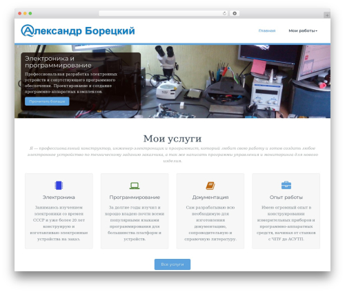 BusiProf Pro WordPress theme design - undergod.ru
