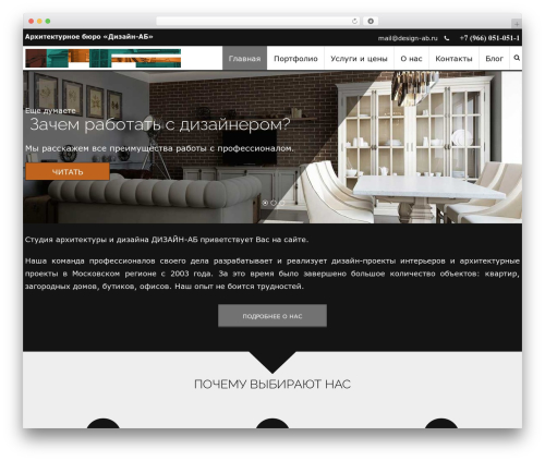 AccessPress Staple Pro WordPress theme - design-ab.ru
