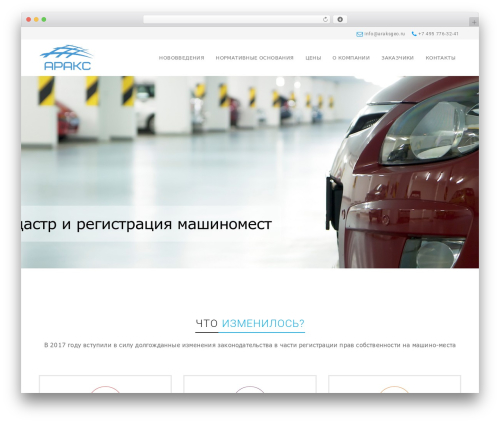 WordPress theme California - auto-kadastr.ru