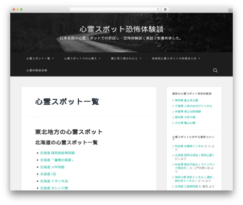 Free WordPress PS Auto Sitemap plugin - shinrei-spot.info