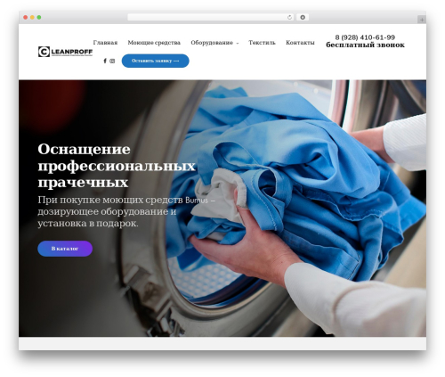 Revolution WordPress theme - cleanproff.ru