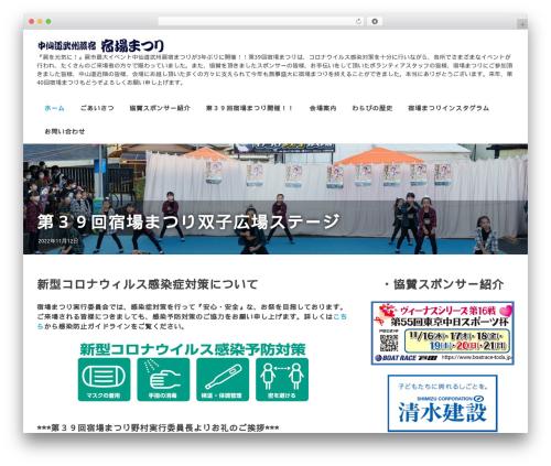 Poseidon WordPress template - shukubamatsuri.com