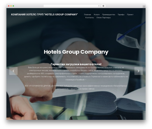 Businessx business WordPress theme - hotels-group.su
