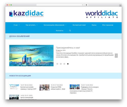 GeneratePress free website theme - kazdidac.kz