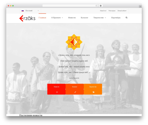 Theme WordPress TheFox (Share On Theme123.Net) - erzyaks.ru