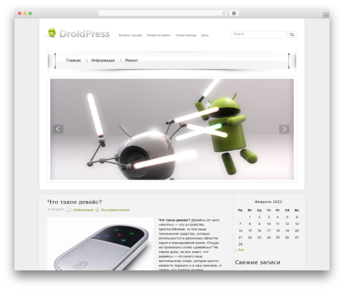 Theme WordPress DroidPress - device-zhelezo.ru