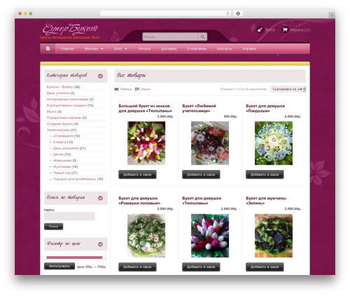 Bellissima theme WordPress - superbuket.su