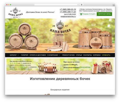 GeneratePress free WP theme - nashabochka.ru