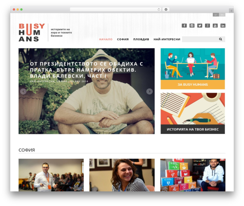 WordPress website template Yorkpress - busyhumans.bg