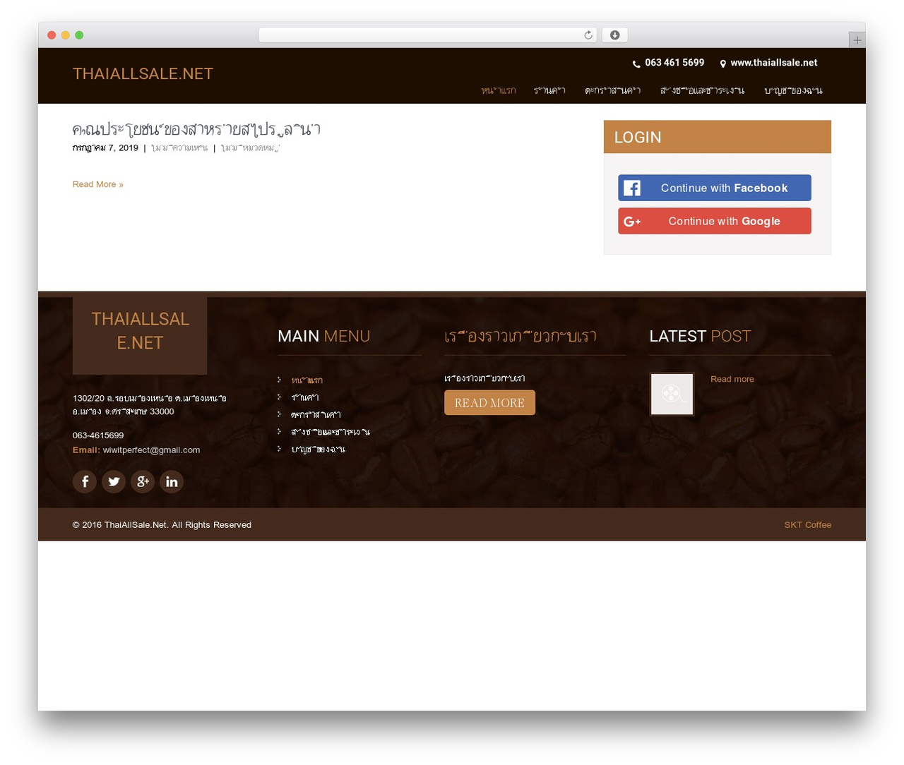 SKT Coffee template WordPress free - thaiallsale.net