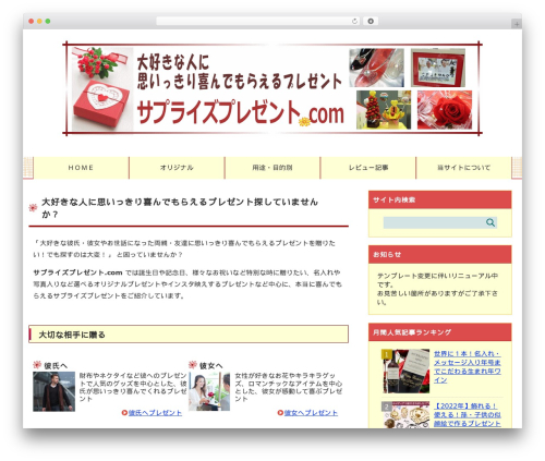 賢威7.1 クール版 theme WordPress - surppresent.com