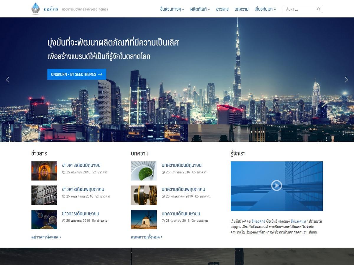 Ongkorn WP template