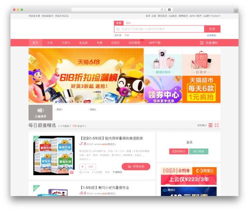 WordPress website template 淘宝客主题(wp-taomall) - youhuime.com