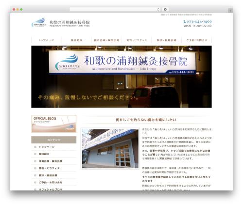 RMG multipress top WordPress theme - sho-office-wakanoura.com