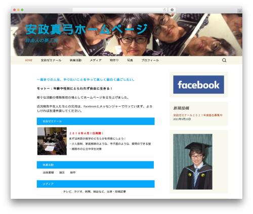 Twenty Thirteen free WordPress theme - yasumasa2012.net