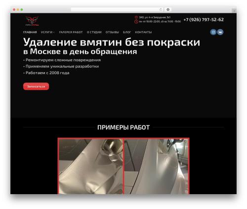 WordPress website template Flatsome - maxproauto.ru