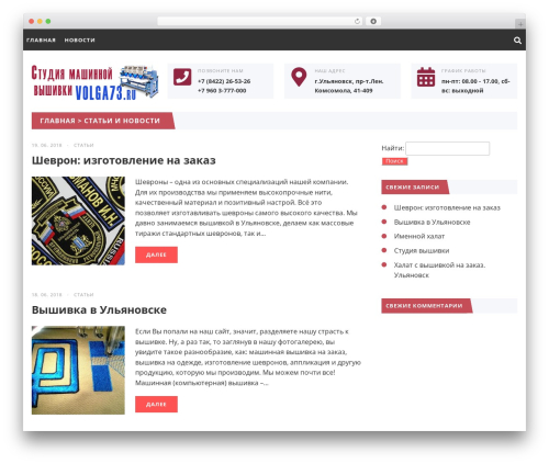 Gorn best WordPress template - volga73.ru