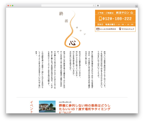 Twenty Sixteen template WordPress free - ss-cocoro.net