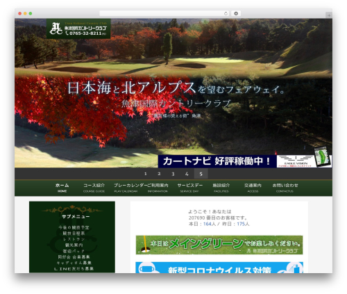 WordPress theme Twenty Sixteen - uozu-cc.jp