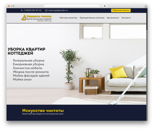 Betheme WP theme - cleaningk.ru