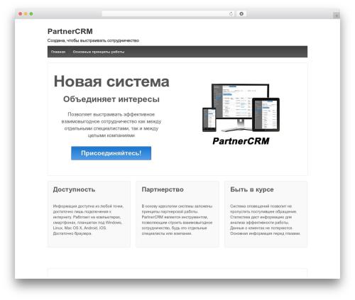 Responsive best free WordPress theme - partnercrm.ru