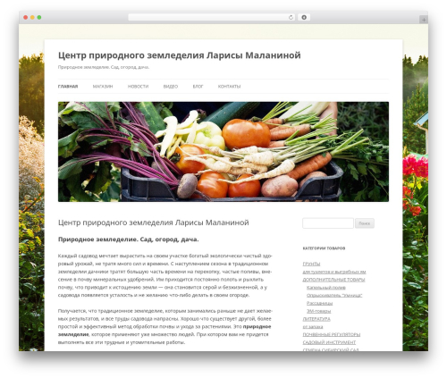 Twenty Twelve best free WordPress theme - prirodnoe-zemledelie63.ru