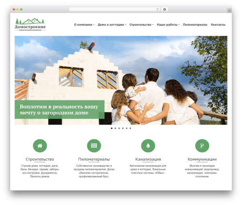 Pinnacle free WordPress theme - domostroenie35.ru