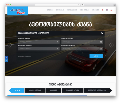 RentIt WordPress theme design - autorent.ge