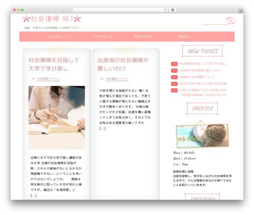 WordPress theme Handdrawn-lite - syakaifukki.net